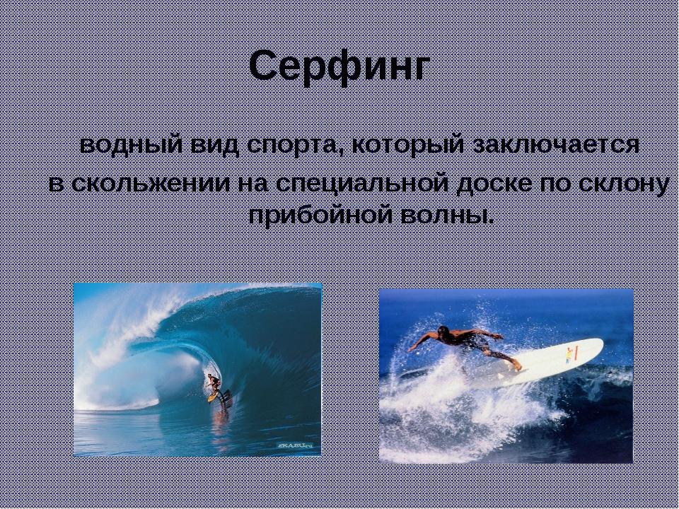 Серфинг водный вид спорта, который заключается в скольжении на специальной до...