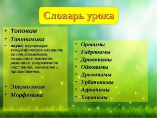 Словарь урока Топоним Топонимика наука, изучающая географические названия, их