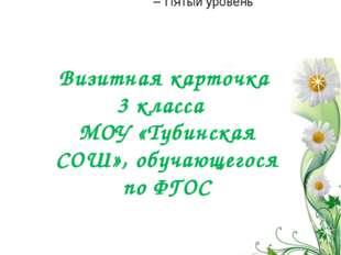 МОУ «Тубинская СОШ» Визитная карточка 3 класса МОУ «Тубинская СОШ», обучающег