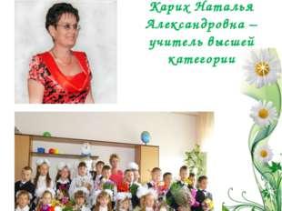 Это мы Карих Наталья Александровна – учитель высшей категории