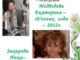 Ученик года Медведева Екатерина – «Ученик года – 2012» Захарова Ника– «Ученик