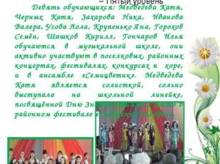 Творчество Девять обучающихся: Медведева Катя, Черных Катя, Захарова Ника, Ив