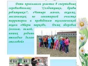 """Содержание Дети принимали участие в спортивных соревнованиях: """"Солдатушки, бр"""