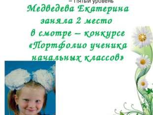 Районный конкурс Медведева Екатерина заняла 2 место в смотре – конкурсе «Порт