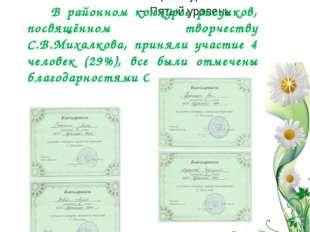 Районный конкурс В районном конкурсе рисунков, посвящённом творчеству С.В.Мих