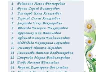 Список класса 1 Бовыкина Алена Викторовна 2 Бучин Сергей Викторович 3 Гончаро