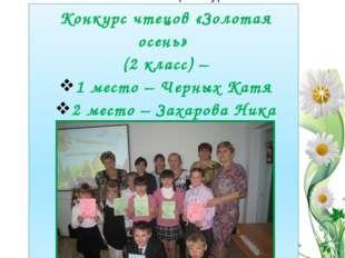 Конкурс чтецов Конкурс чтецов «Золотая осень» (2 класс) – 1 место – Черных Ка