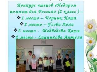 Конкурс чтецов Конкурс чтецов «Недаром помнит вся Россия» (2 класс ) – 1 мест