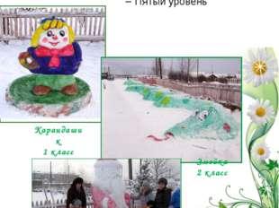 В школьном традиционном здоровьесберегающем проекте – конкурсе снежных фигур