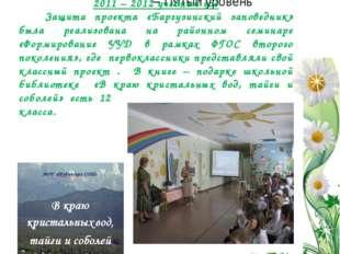 Мы - исследователи 2011 – 2012 учебный год Защита проекта «Баргузинский запов