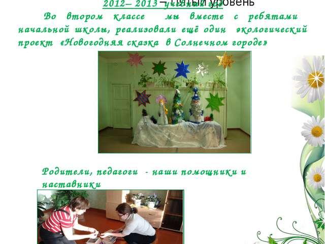 Проекты 2012– 2013 учебный год Во втором классе мы вместе с ребятами начально...