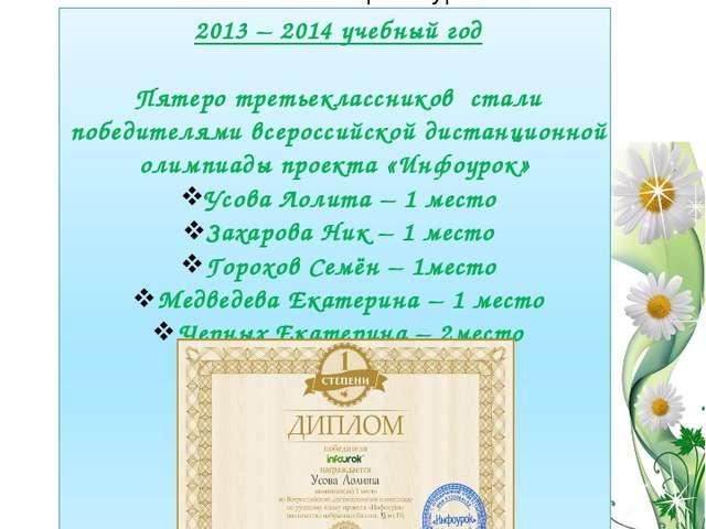 Конкурсы 2013 – 2014 учебный год Пятеро третьеклассников стали победителями в...