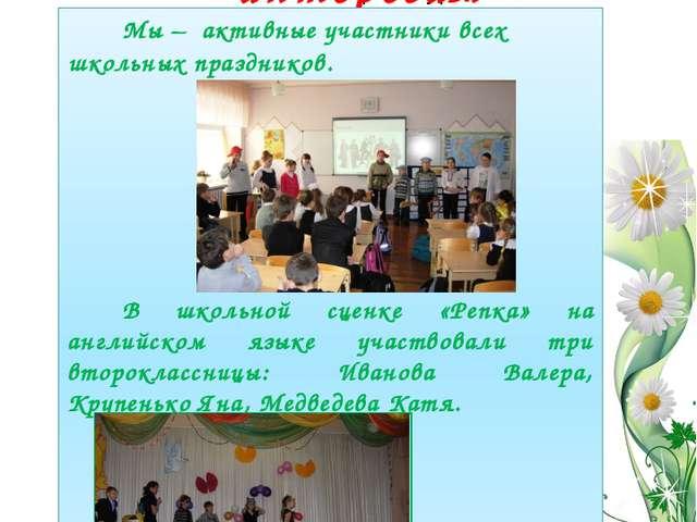 Занятия по интересам В школьной сценке «Репка» на английском языке участвовал...