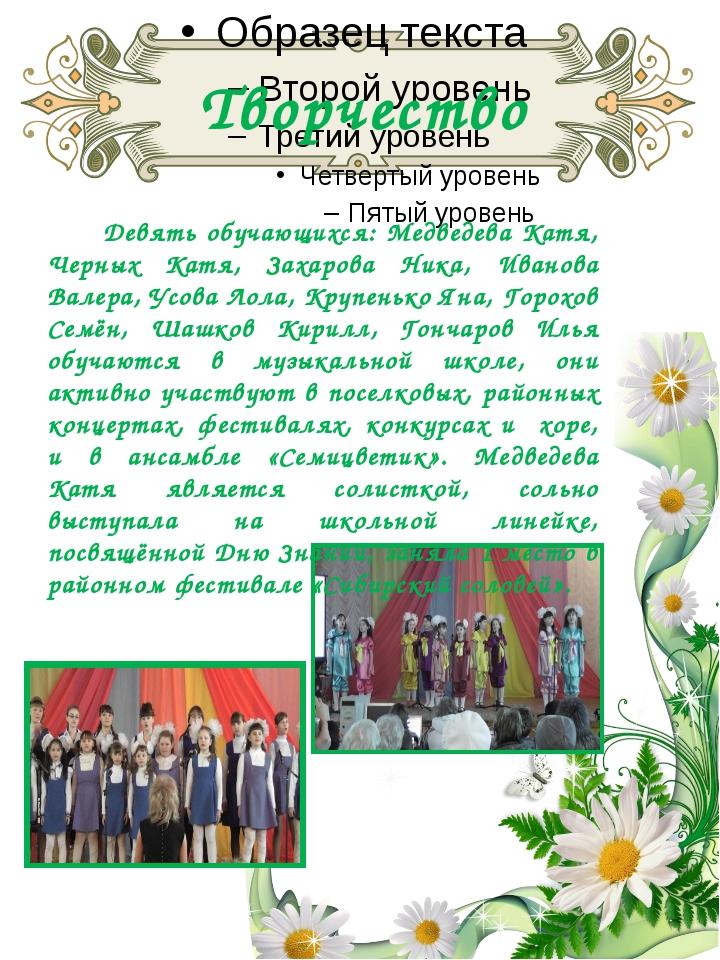 Творчество Девять обучающихся: Медведева Катя, Черных Катя, Захарова Ника, Ив...