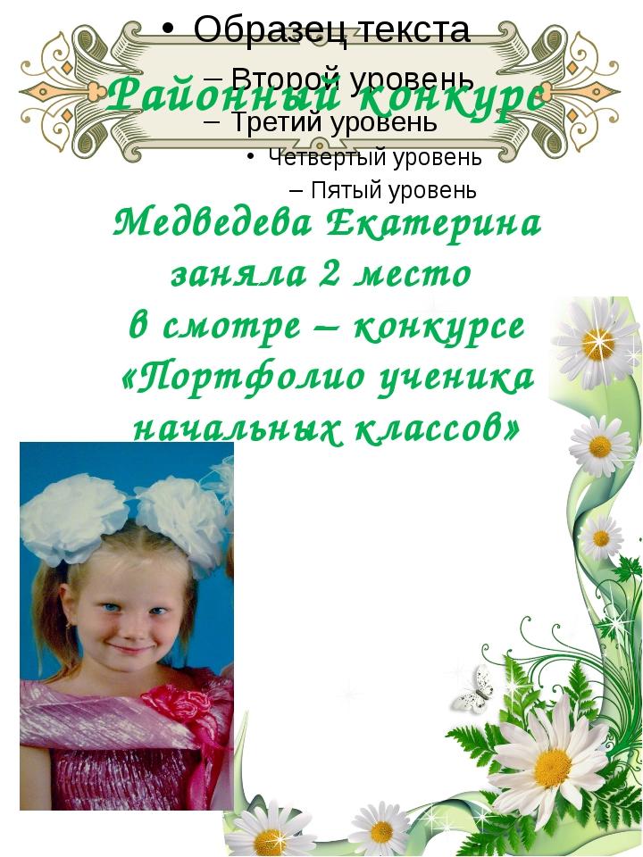 Районный конкурс Медведева Екатерина заняла 2 место в смотре – конкурсе «Порт...