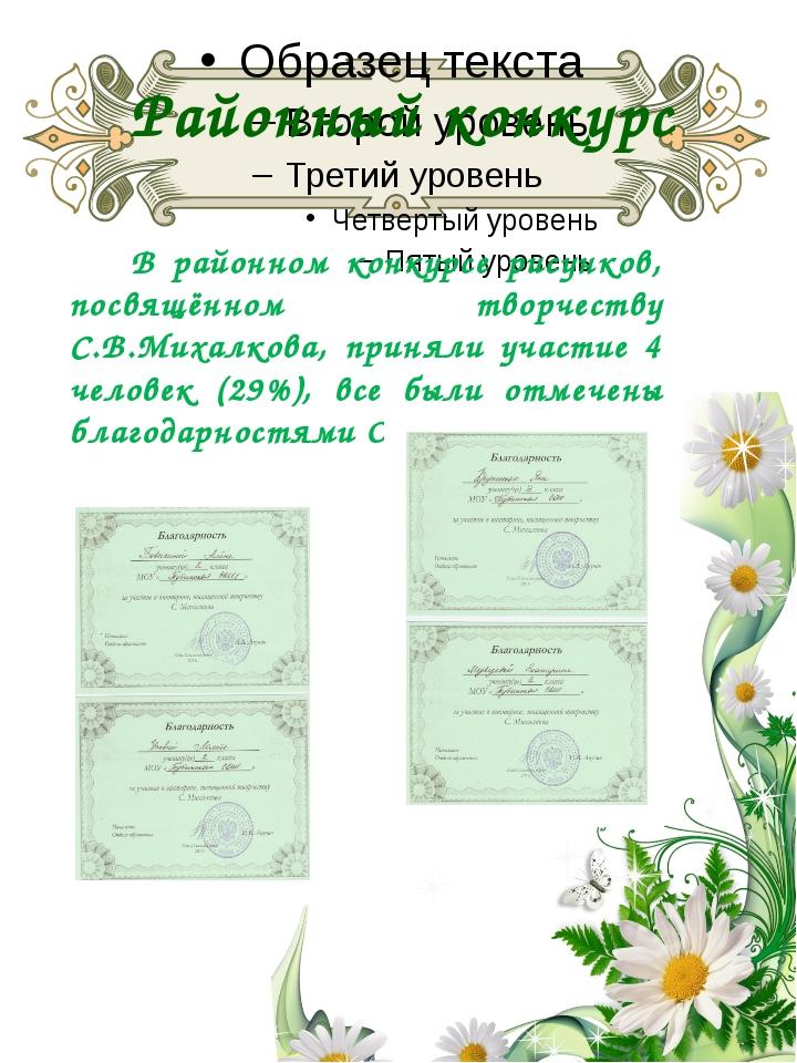 Районный конкурс В районном конкурсе рисунков, посвящённом творчеству С.В.Мих...