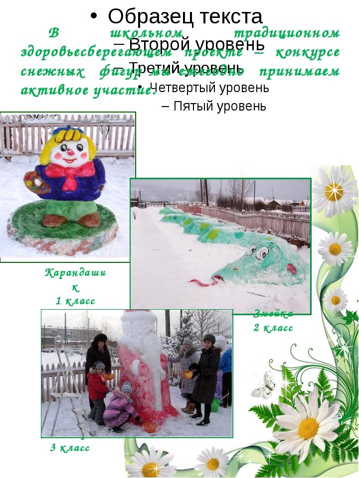 В школьном традиционном здоровьесберегающем проекте – конкурсе снежных фигур...