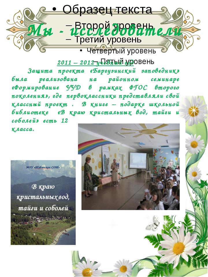 Мы - исследователи 2011 – 2012 учебный год Защита проекта «Баргузинский запов...