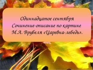 Одиннадцатое сентября Сочинение-описание по картине М.А. Врубеля «Царевна-леб