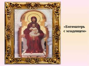 «Богоматерь с младенцем»