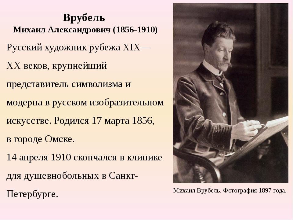 Врубель Михаил Александрович (1856-1910) Русский художник рубежа XIX—XX веков...