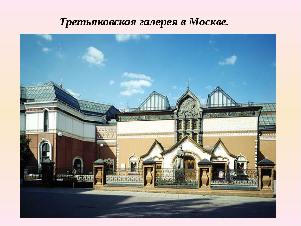 Третьяковская галерея в Москве.