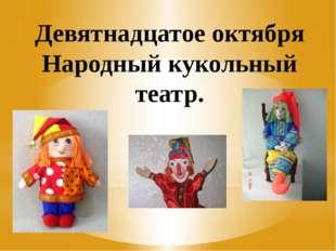 Девятнадцатое октября Народный кукольный театр.