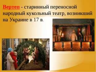 Вертеп - старинный переносной народный кукольный театр, возникший на Украине