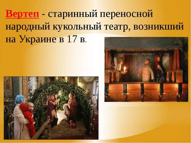 Вертеп - старинный переносной народный кукольный театр, возникший на Украине...