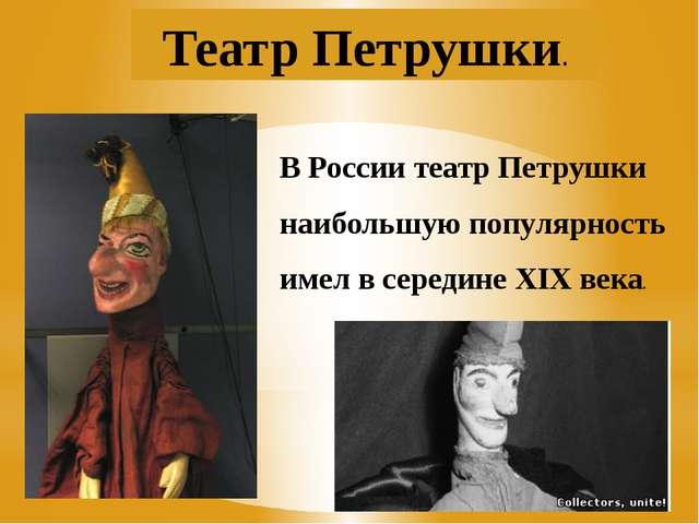 В России театр Петрушки наибольшую популярность имел в середине XIX века. Теа...