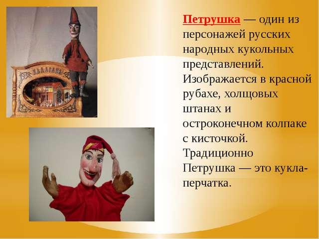 Петрушка — один из персонажей русских народных кукольных представлений. Изобр...