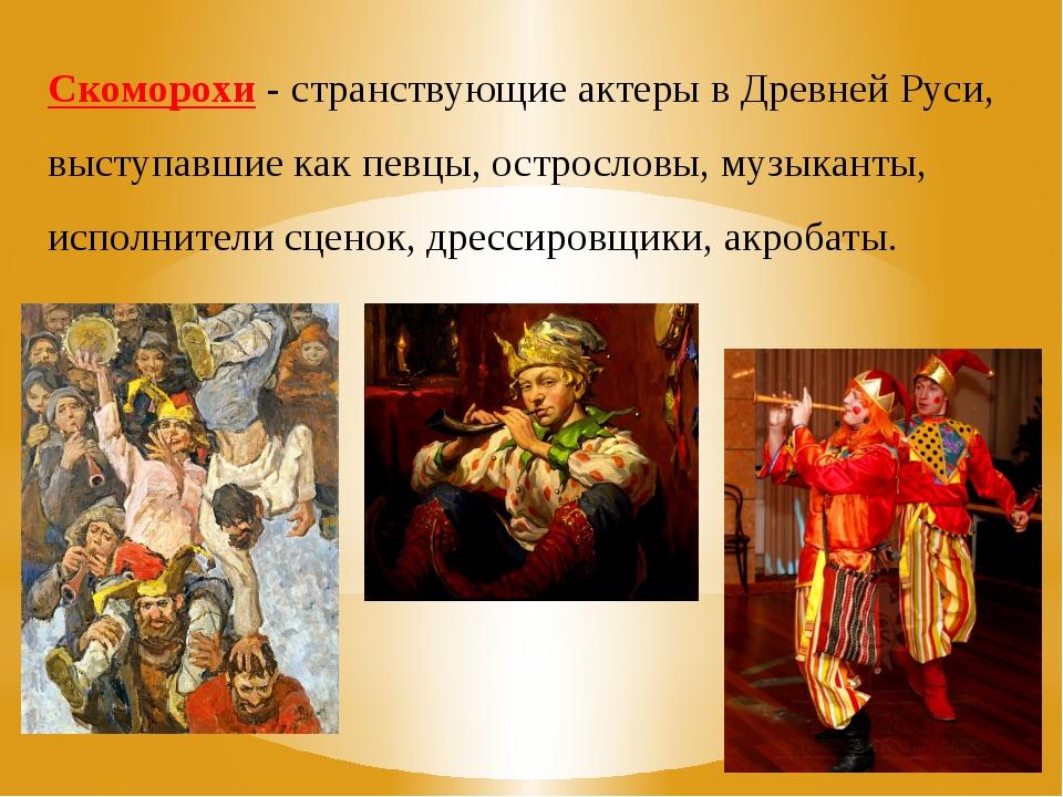 Скоморохи - странствующие актеры в Древней Руси, выступавшие как певцы, остро...
