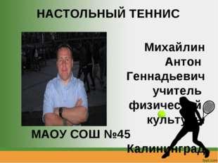 Михайлин Антон Геннадьевич учитель физической культуры МАОУ СОШ №45 Калининг