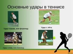 Основные удары в теннисе Удар справа, или форхенд: Удар слева, или бэкхенд. У