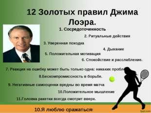 12 Золотых правил Джима Лоэра. 1. Сосредоточенность 2. Ритуальные действия 3