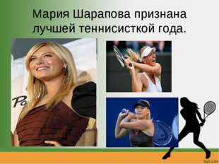 Мария Шарапова признана лучшей теннисисткой года.