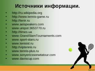 Источники информации. http://ru.wikipedia.org http://www.tennis-game.ru http: