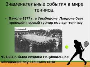 Знаменательные события в мире тенниса. В июле 1877 г. в Уимблдоне, Лондоне бы