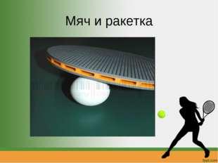 Мяч и ракетка