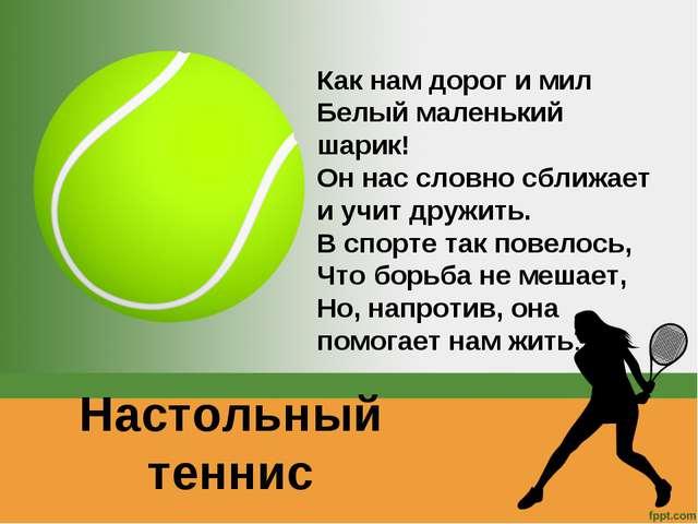Настольный теннис Как нам дорог и мил Белый маленький шарик! Он нас словно сб...