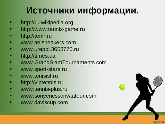 Источники информации. http://ru.wikipedia.org http://www.tennis-game.ru http:...