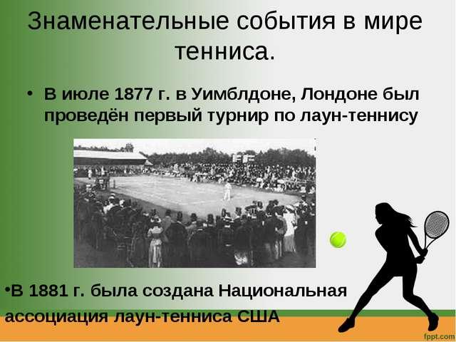 Знаменательные события в мире тенниса. В июле 1877 г. в Уимблдоне, Лондоне бы...