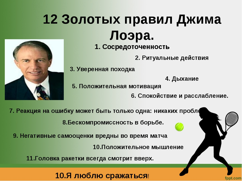 12 Золотых правил Джима Лоэра. 1. Сосредоточенность 2. Ритуальные действия 3...