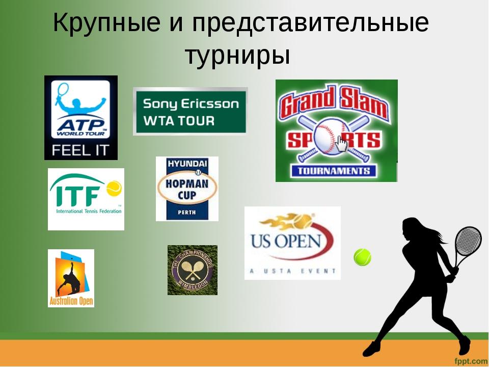 Крупные и представительные турниры