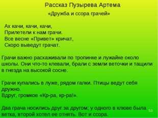 Рассказ Пузырева Артема «Дружба и ссора грачей» Ах качи, качи, качи, Прилетел