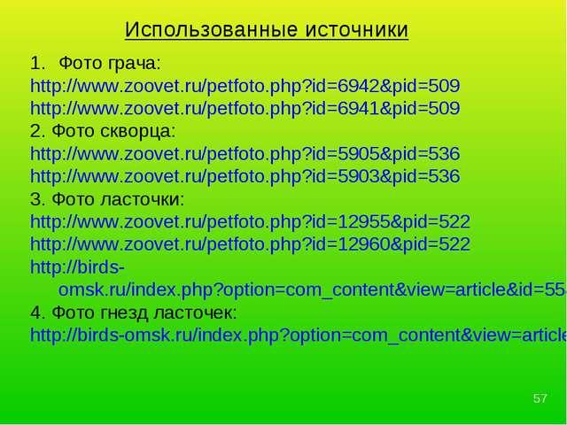 * Использованные источники Фото грача: http://www.zoovet.ru/petfoto.php?id=69...