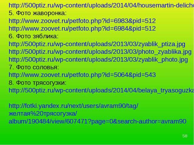 * http://500ptiz.ru/wp-content/uploads/2014/04/housemartin-delichonurbica.jpg...