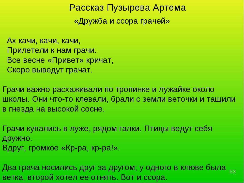Рассказ Пузырева Артема «Дружба и ссора грачей» Ах качи, качи, качи, Прилетел...