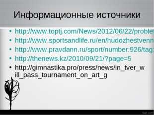 Информационные источники http://www.toptj.com/News/2012/06/22/problemy_khudoz