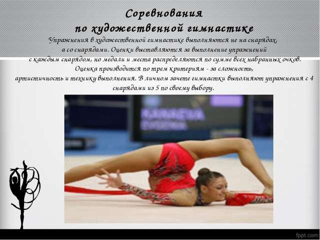 Соревнования по художественной гимнастике Упражнения в художественной гимнаст...